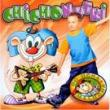 Hula Hop — CHICHONUTKI